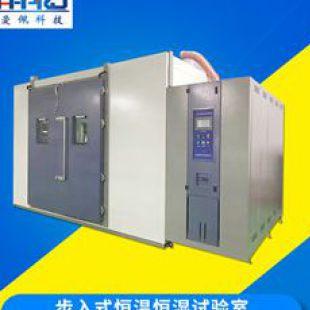 步入式高低温交变湿热实验室
