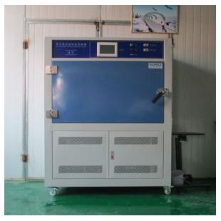 水-紫外线辐射试验箱