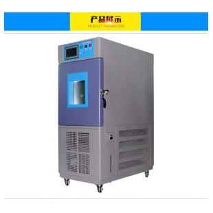 软件远程控制 恒温恒湿试验箱