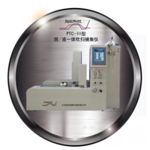 踏实德研PTC-III型 固/液吹扫捕集仪
