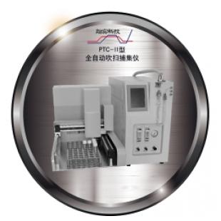 踏实德研PTC-II型 全自动吹扫捕集仪