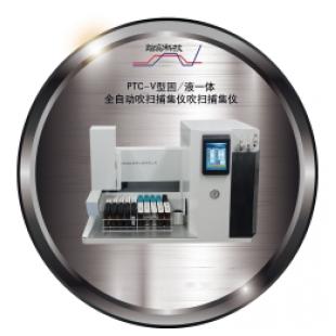 踏實德研PTC-V型全自動吹掃捕集儀-固液一體