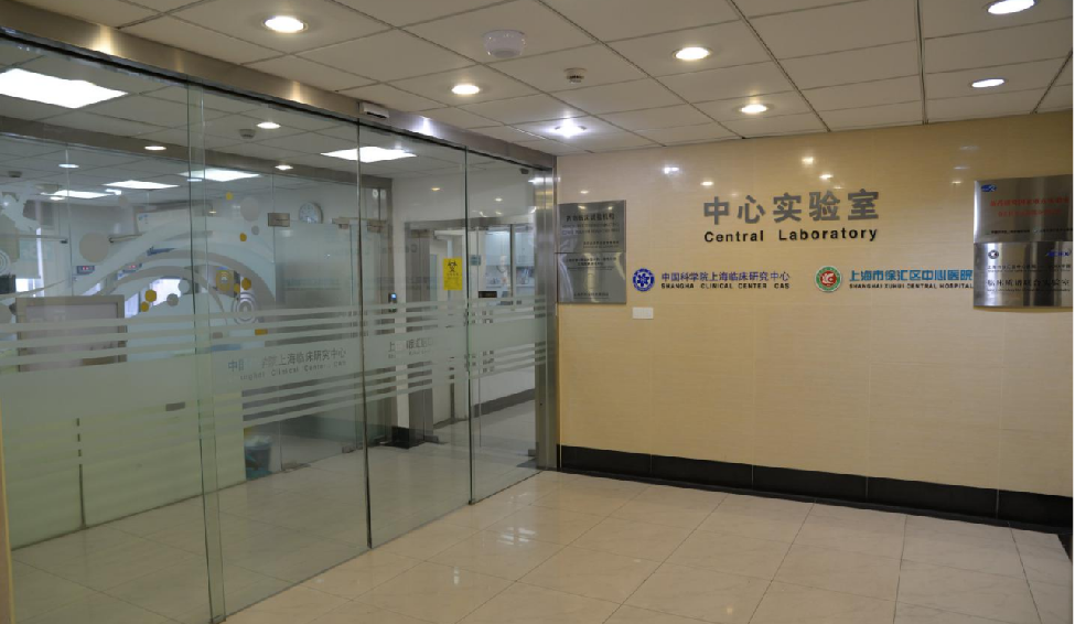 徐匯區中心醫院中心實驗室