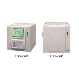 TOC分析 TOC-VWS/TOC-VWP