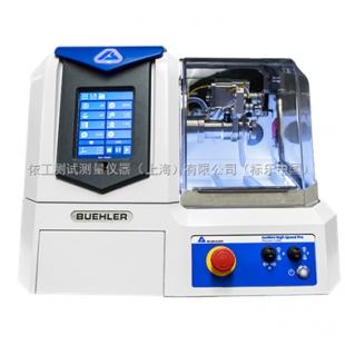 美国标乐 Buehler | IsoMet HS(Pro)高速精密切割机