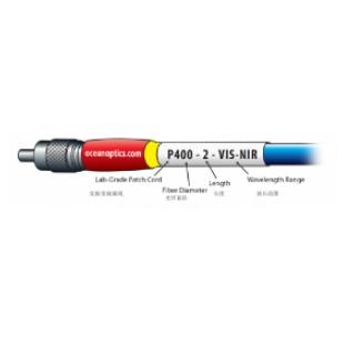 美国海洋光学  标准光纤定制服务