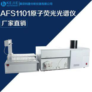 环保型原子荧光分光光度计 AFS1101