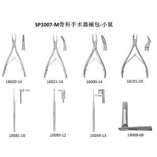 SP1007-M 骨科手术器械包-小鼠