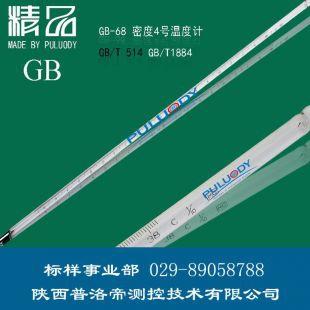 液化气密度温度计、SH/T0221专用温度计
