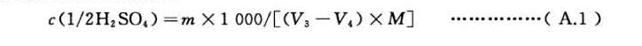 凯氏定氮仪所需溶液的制备方法