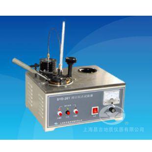 上海昌吉SYD-261閉口閃點試驗器(2008標準)