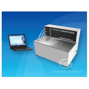 上海昌吉SYD-8017A自動飽和蒸氣壓測定器(自動雷德法)