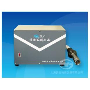 上海昌吉ZL-1型 便携式制冷器