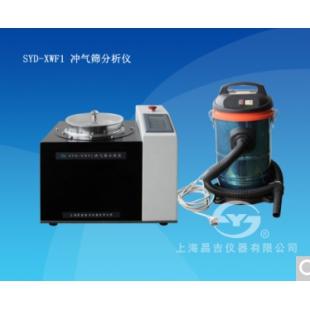 上海昌吉  SYD-XWF1 冲气筛分析仪
