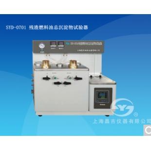 上海昌吉  SYD-0701 残渣燃料油总沉淀物试验器