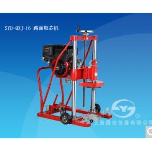 上海昌吉  SYD-QXJ-16 路面取芯機