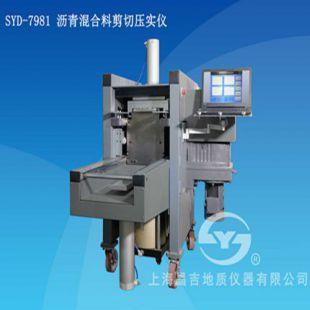 上海昌吉沥青混合料剪切压实仪 SYD-7981