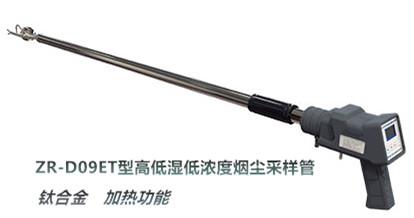 ZR-D09ET型高湿低浓度烟尘采样管.jpg
