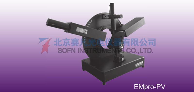 EMPro-PV多入射角激光椭偏仪