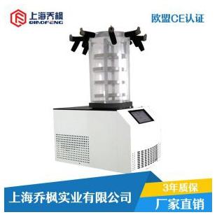 实验室经济型真空冷冻干燥机 适用于食品 科研 化工 医药 农药 植物干燥等