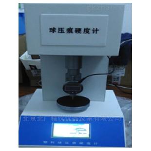 塑料硬度球压痕硬度仪