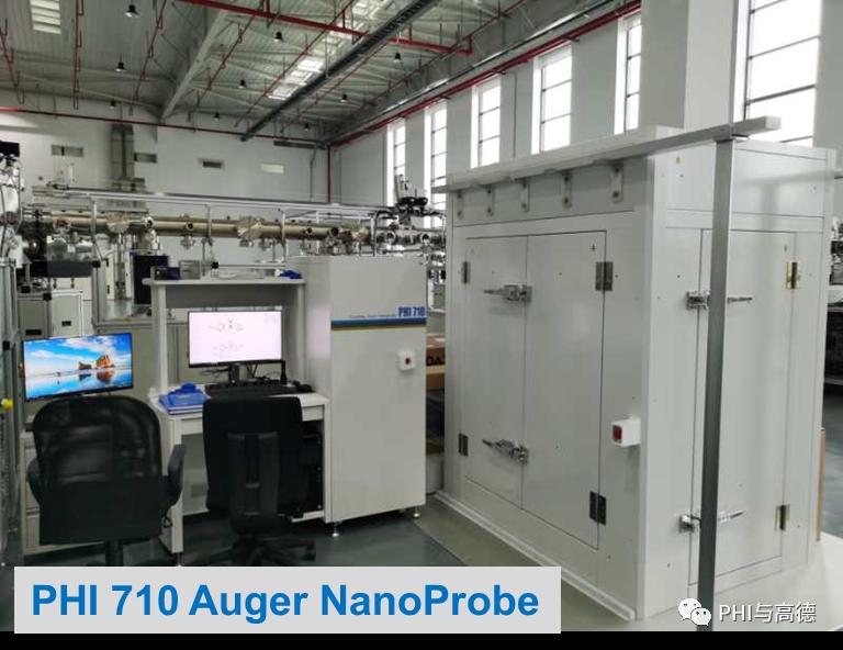 中国科学院苏州纳米技术与纳米仿生研究所新增PHI俄歇电子能谱仪