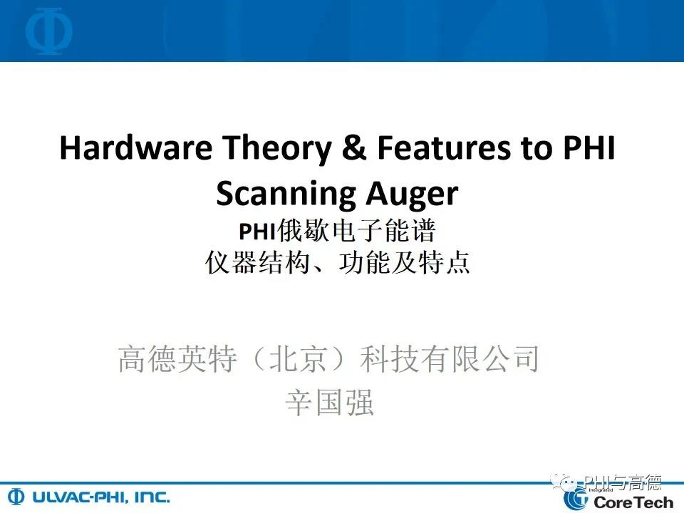 知识要点:AES硬件简介、仪器功能及特点