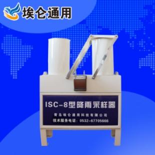 青岛埃仑  ISC-8型降雨采样器