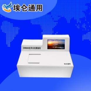 青島埃侖  DM600型紅外分光測油儀