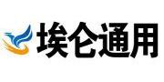 青岛埃仑通用科技有限公司
