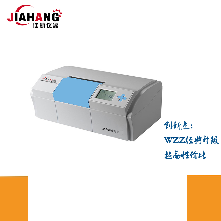 自动旋光仪JH-P100.png