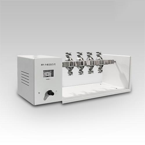 垂直混合仪HS-3