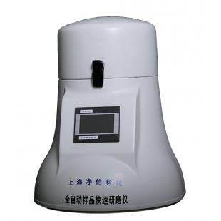 上海净信多通道微生物磁珠匀浆仪JXFSTPRP-15