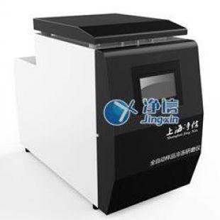 上海凈信冷凍研磨儀JXFSTPRP-CL