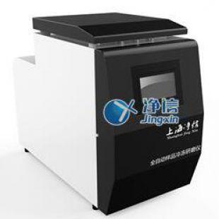 上海凈信冷凍研磨儀JXFSTPRP-CL-24