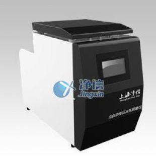 上海净信低温组织研磨机JXFSTPRP-CL