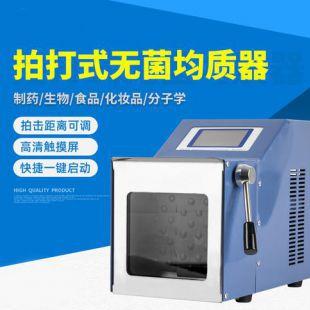 拍打式样品均质器XY-05(JX-400N)