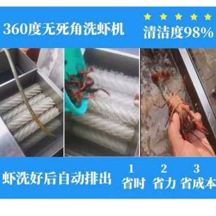 小龙虾清洗机支持商用餐饮XM-LX