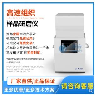上海净信高速组织研磨机Tiss-24