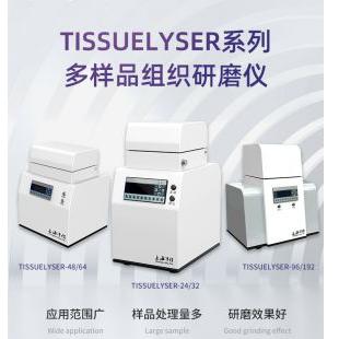 上海净信多样品组织研磨仪Tissuelyser-FEII