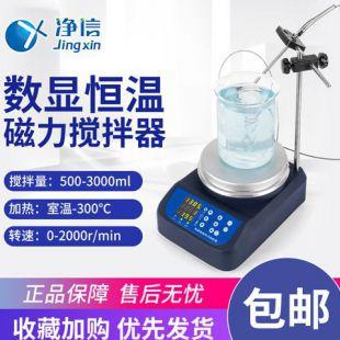 磁力搅拌器加热型数显实验室