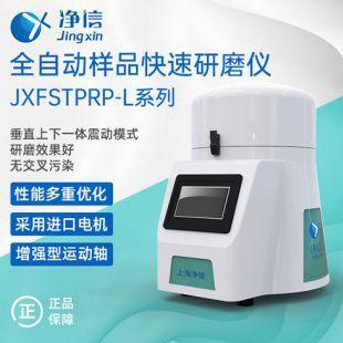 全自动组织研磨仪JXFSTPRP-48
