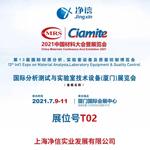 上海净信七月展会 2021中国材料大会、西安科博会、石家庄样品前处理大会