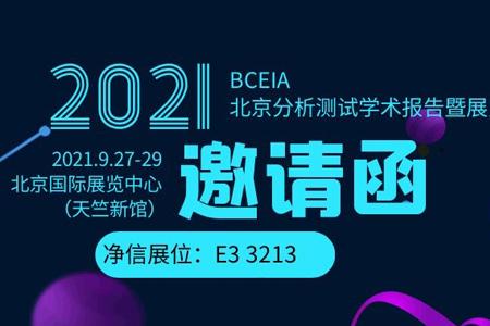 净信展会 相约北京 2021 BCEIA