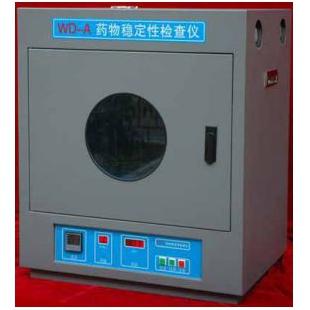 WD-2A 药物稳定性检查仪