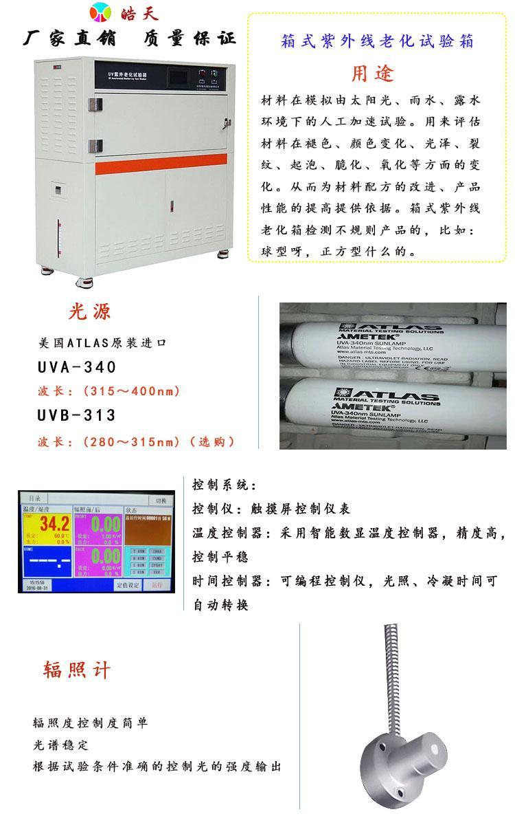 ultraviolet aging equipment.jpg