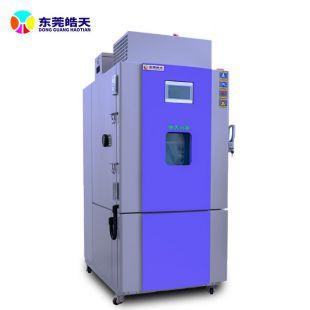 电池隔爆型高低温老化试验箱