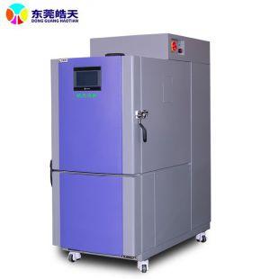 80L高低温试验箱皓天设备
