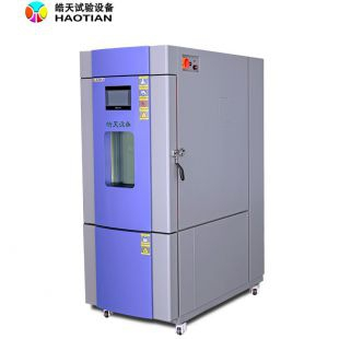 150升高低温试验箱皓天