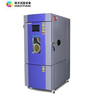 高低温交变湿热试验箱常见故障解决总结大纲